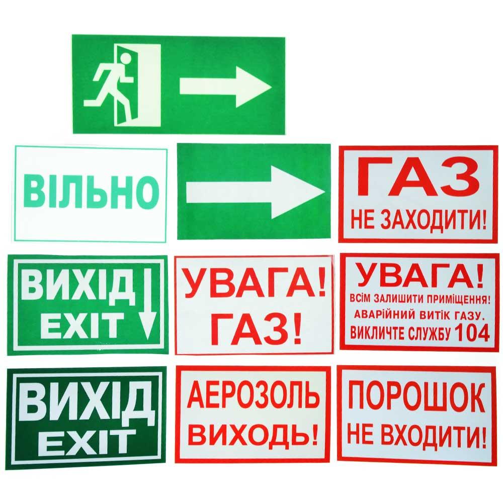 Выбор наклеек для оповещателя