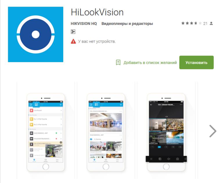 Hik-Connect/HiLookVision