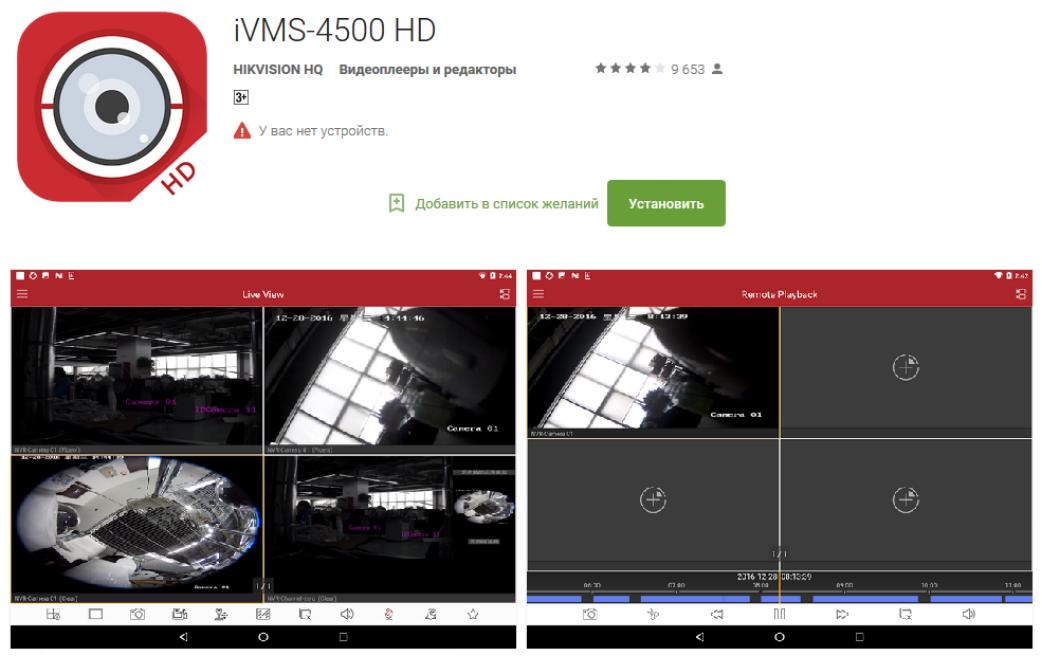 iVMS-4500