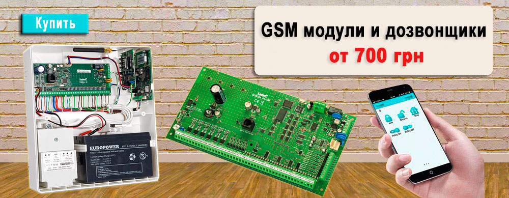 GSM модули и дозвонщики от 700 грн