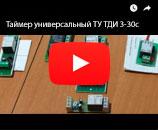 ТДИ 3-30с