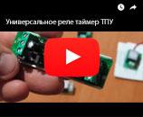 Универсальное реле таймер ТПУ
