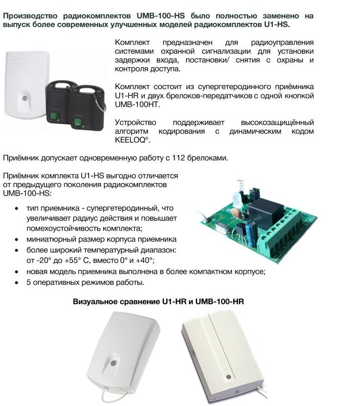 UMB-100-HS и U1HS