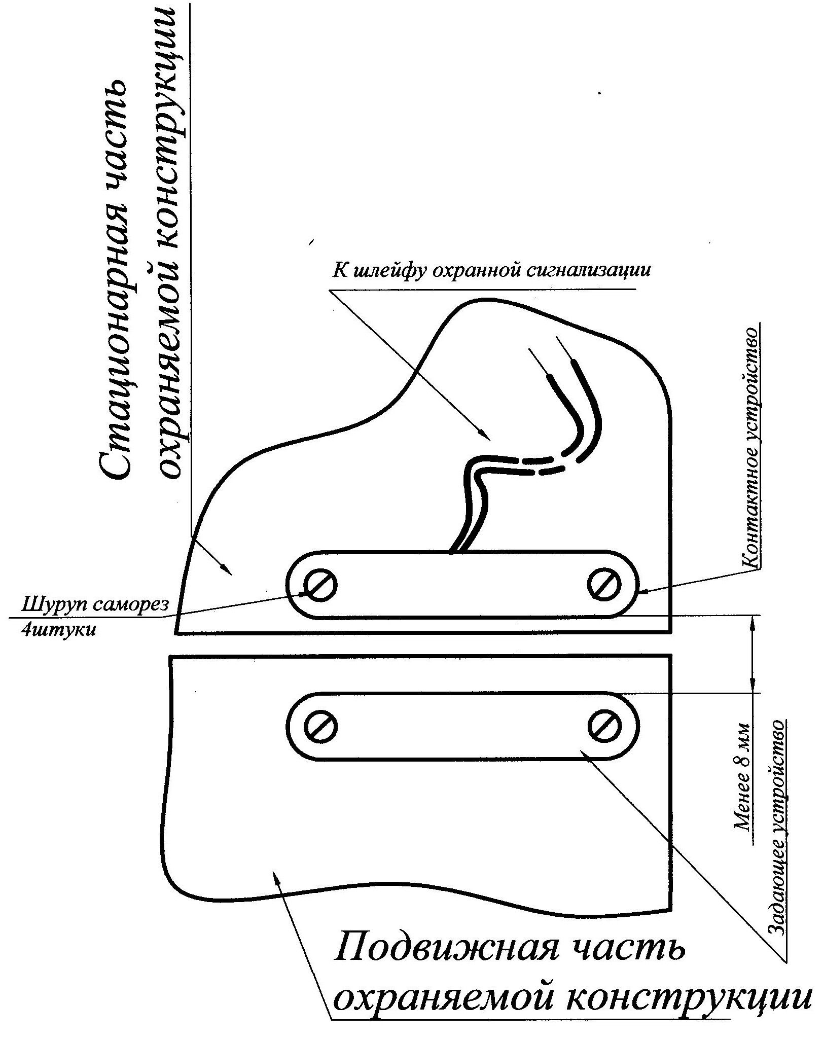 Установка герконового датчика СМК-4Э