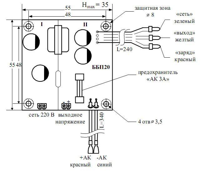 Схема подключения. ББП-20