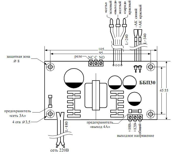 Схема подключения ББП-30
