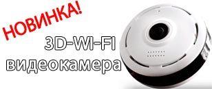 3d wi-fi камера 360