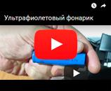 Видео-обзор