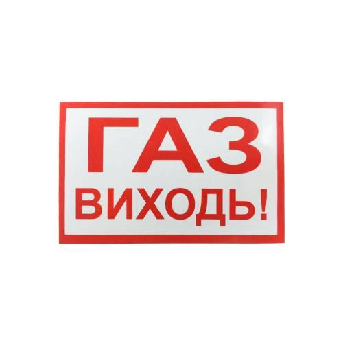 """Фото Наклейка для сповіщувача """"Піонер"""" Газ, виходь (укр)"""