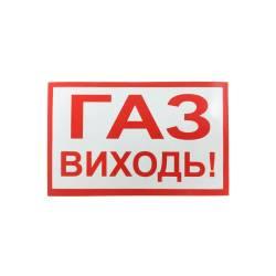 """Фото 1 Наклейка для сповіщувача """"Піонер"""" Газ, виходь (укр)"""