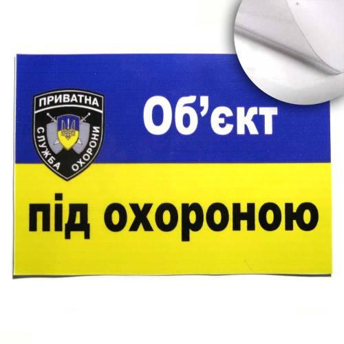 """Фото Наклейка """"Під приватною охороною"""""""