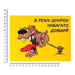 Фото 2 Попереджувальна табличка «У реалі шнурок набагато довше» з написом (укр)