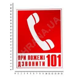Фото 2 Наклейка При пожаре звонить 101 укр