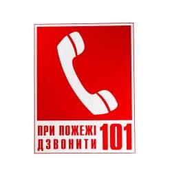 Фото 1 Наклейка При пожаре звонить 101 укр