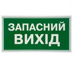 Фото 1 Наклейка Запасный выход укр