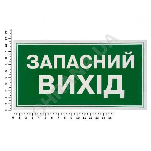 Фото Наклейка Запасный выход укр