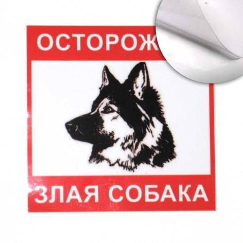 """Фото Наклейка """"Злая собака"""""""