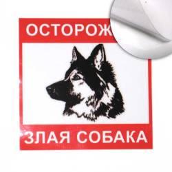 """Фото 1 Наклейка """"Злая собака"""""""