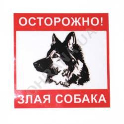 """Фото 2 Наклейка """"Злая собака"""""""