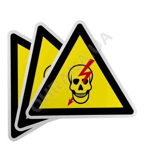 Фото Табличка (Опасно, высокое напряжение) большая