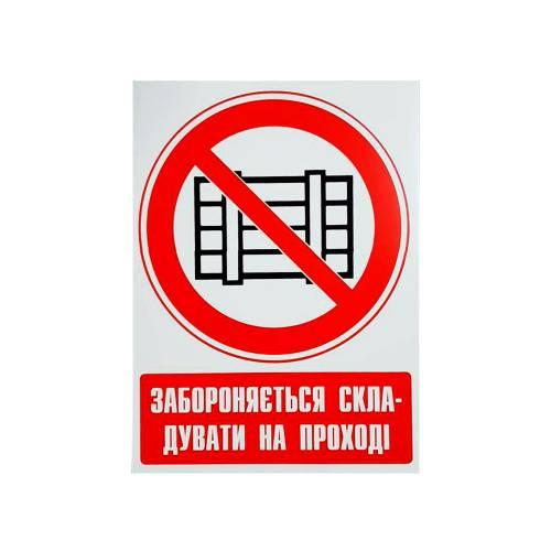 Фото Наклейка запрещающая (Запрещается загромождать проходы и складировать)
