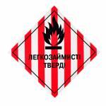 Фото Наклейка предупреждающая «Легковоспламеняющиеся твердые вещества» (укр)