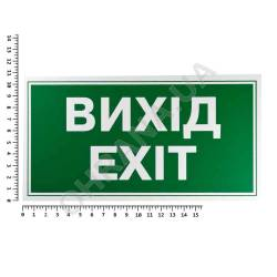 Фото 2 Наклейка Выход / Exit