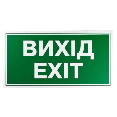 Фото Наклейка Выход / Exit
