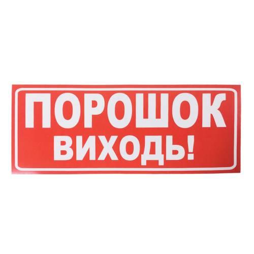 """Фото Наклейка для оповещателя """"Сержант"""" Порошок, выходи (укр)"""