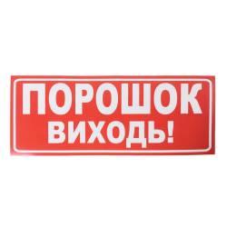 """Фото 1 Наклейка для оповещателя """"Сержант"""" Порошок, выходи (укр)"""