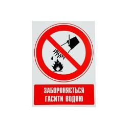 Фото 1 Наклейка запрещающая (Запрещается тушить водой)