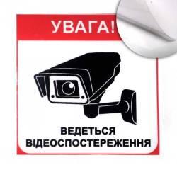 """Фото 1 Наклейка """"Видеонаблюдение"""" (укр)."""