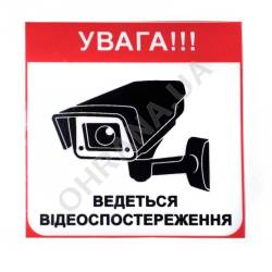 """Фото 2 Наклейка """"Видеонаблюдение"""" (укр)."""