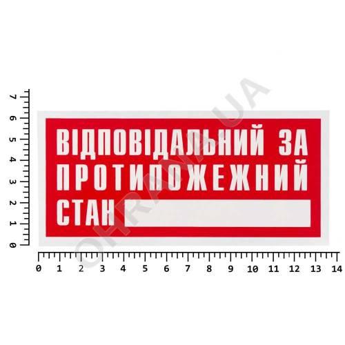 Фото Наклейка Ответственный за противопожарное состояние укр (мал.)