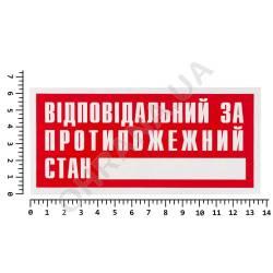 Фото 2 Наклейка Ответственный за противопожарное состояние укр (мал.)