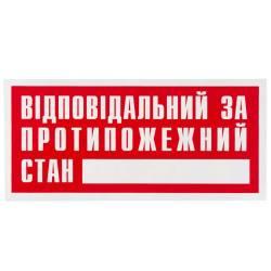 Фото 1 Наклейка Ответственный за противопожарное состояние укр (мал.)