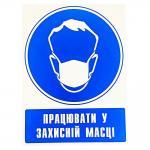 """Фото Наклейка предупреждающая """"Работать в защитной маске"""" (укр)"""