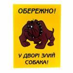 Фото Предупреждающая табличка «Осторожно, во дворе злая собака» с надписью (укр)