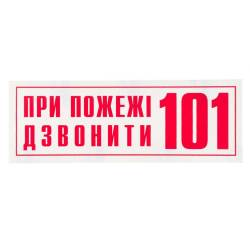 Фото 1 Наклейка При пожаре звонить 101 маленькая укр