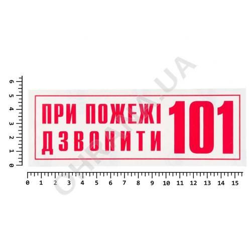 Фото Наклейка При пожаре звонить 101 маленькая укр