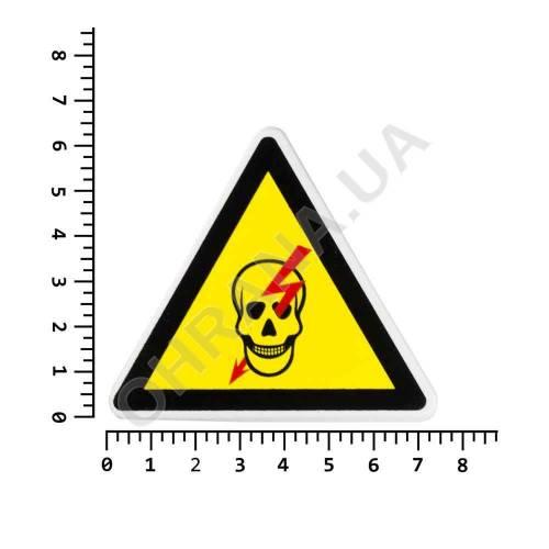 Фото Табличка (Опасно, высокое напряжение) маленькая